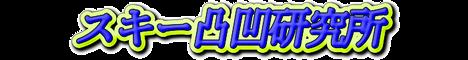 スキー凸凹研究所 ブログ